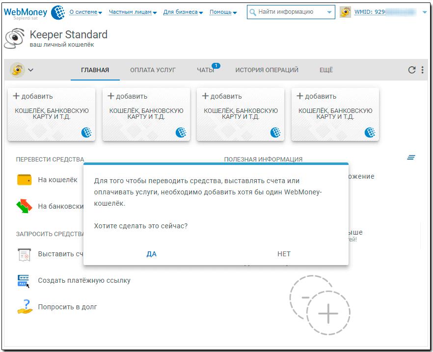 Скриншот личного кабинета Вебмани