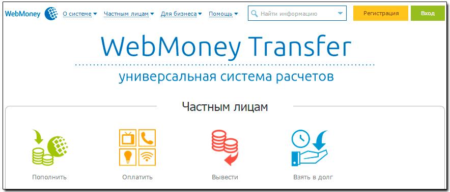 Регистрация кошелька вебмани бесплатно