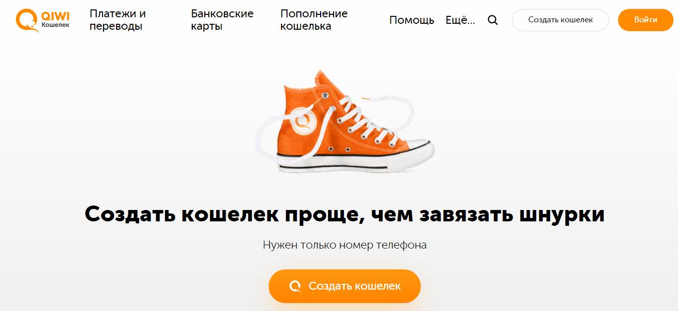 Создать электронный кошелёк Киви бесплатно: скриншот сайта Qiwi wallet