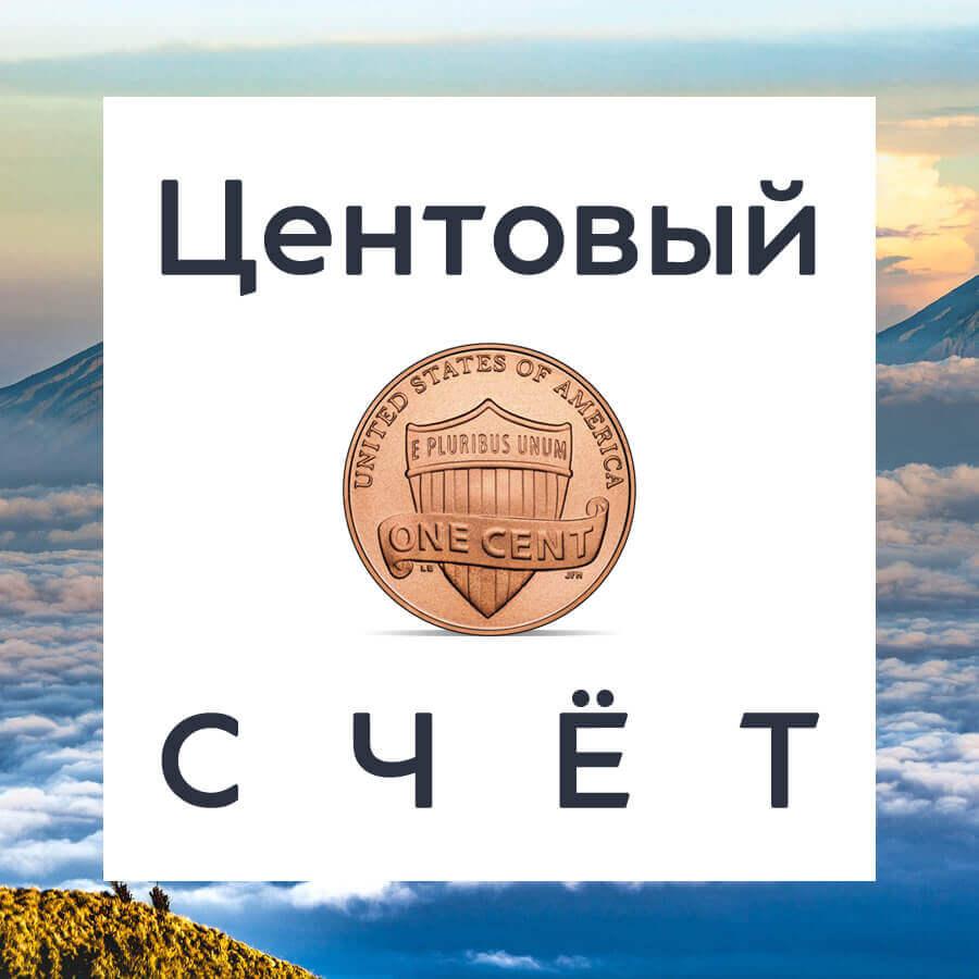 центовый счёт для новичков на валютной бирже Forex