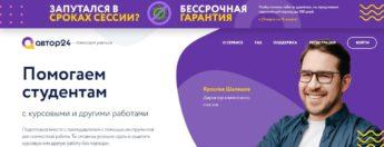 Страница сайта Автор24.ru