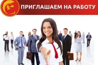 Приглашаем на работу