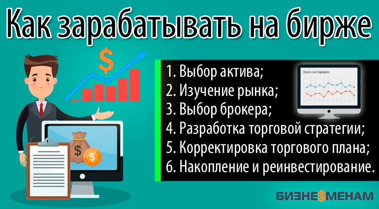 как заработать на бирже новичку в интернете