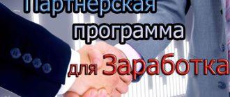 партнерская программа для заработка