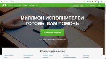 Биржи фриланса для удаленной работы: FL.ru главная страница