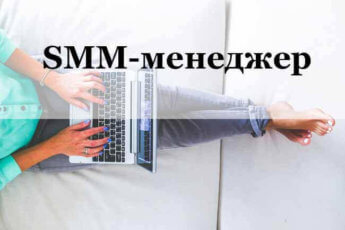 smm-менеджер