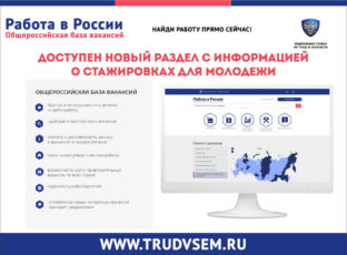 Сайты с вакансиями удаленной работы: trudvsem.ru