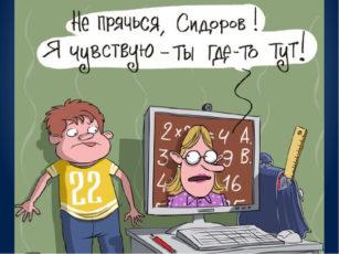 юмор онлайн образования
