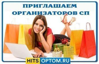 hitsoptom.ru: интернет-магазин