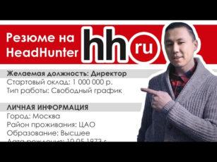 резюме на сайте hh.ru