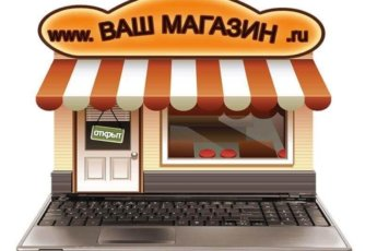 ваш магазин онлайн