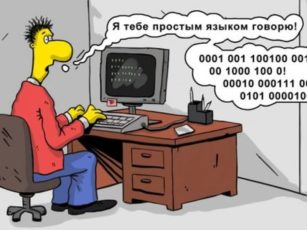 юмор программистов