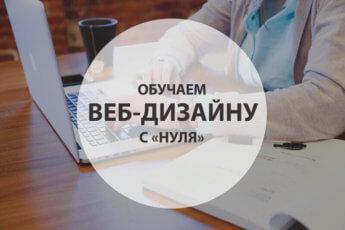обучаем веб-дизайну с нуля
