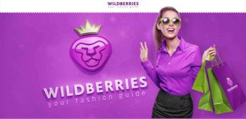 самый лучший интернет магазин: вайлдберрис в России