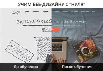 разработка интерфейса веб-дизайнером до и после обучения с нуля