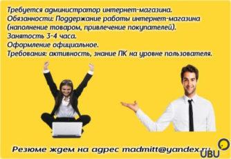 вакансия администратора интернет-магазина