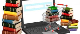 интернет магазин книг