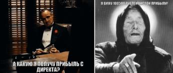 юмор Директа