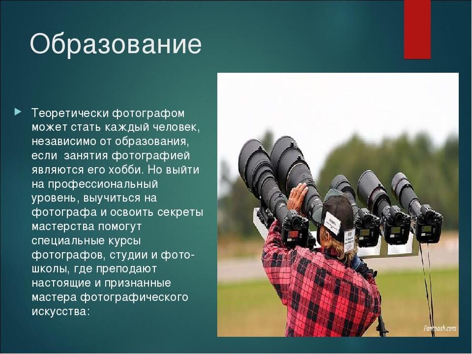 Где учиться профессии фотограф: образование
