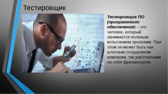 тестировщик программного обеспечения