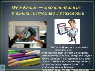 основы web-дизайна