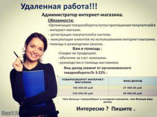 Обязанности администратора интернет-магазина в интернете