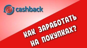 cashback сервисы: как заработать на покупках