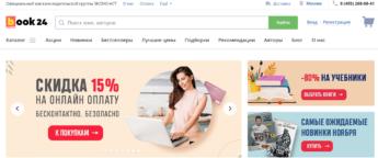 где дёшево купить книги в интернет-магазине: book24.ru
