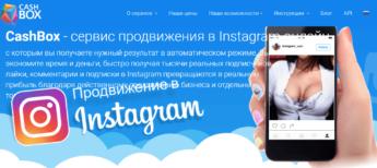 cashbox -сервис для заработка в Инстаграмм