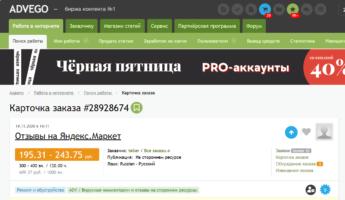 заработок в интернете на advego.com скриншот
