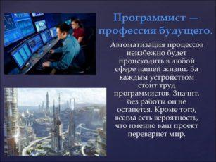 разработчик-профессия будущего