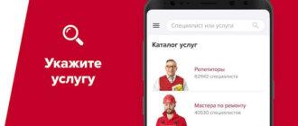 услуги profi.ru