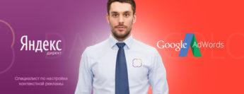обучение рекламе в интернете: специалист по контекстной рекламе