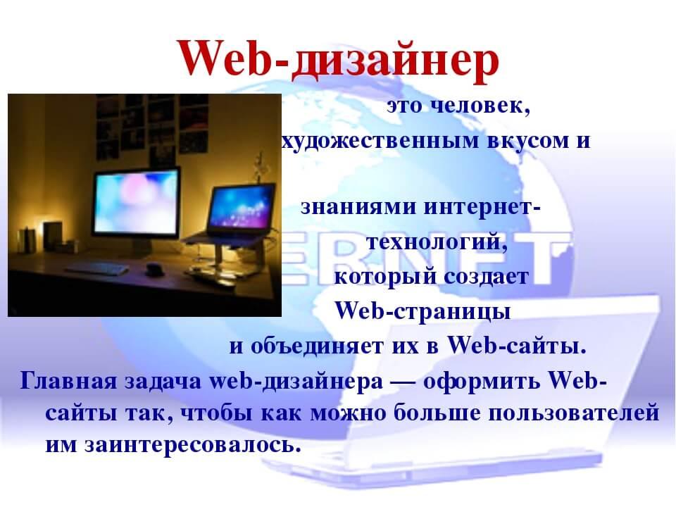 веб-дизайнер это кто