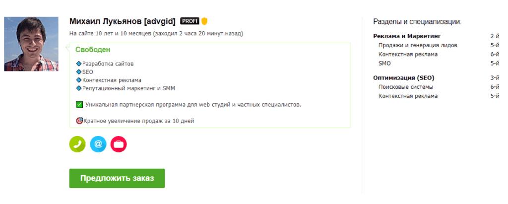 кабинет на fl.ru