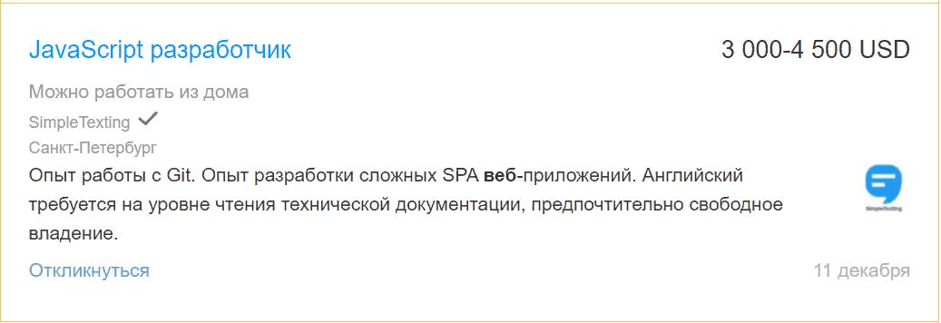 вакансия разработчика javascript