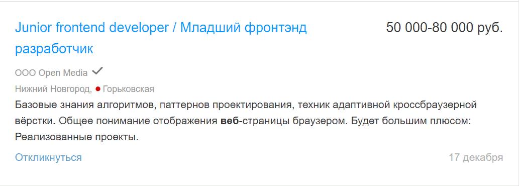 Вакансия frontend разработчика