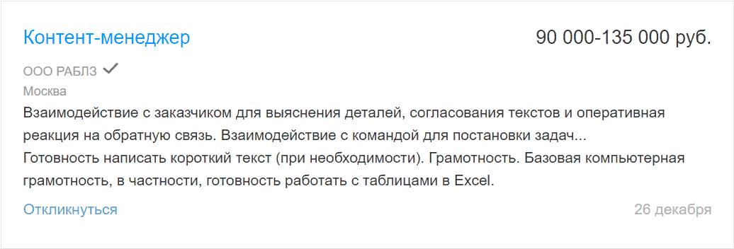 объявление с сайта вакансий