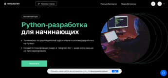курсы web-разработчика