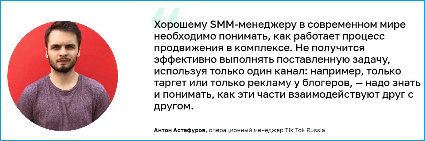 Антон астафуров, операционный менеджер Tik Tok