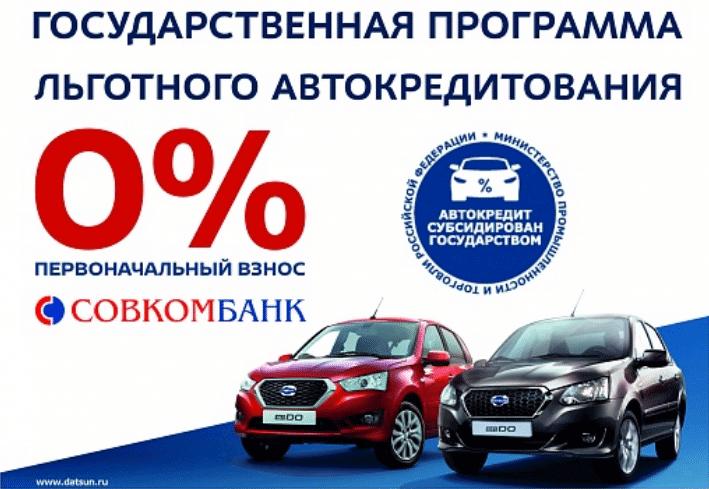 Совкомбанк автокредит