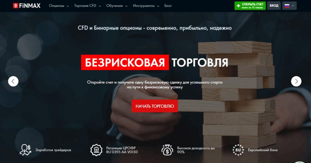 finmax сайт компании
