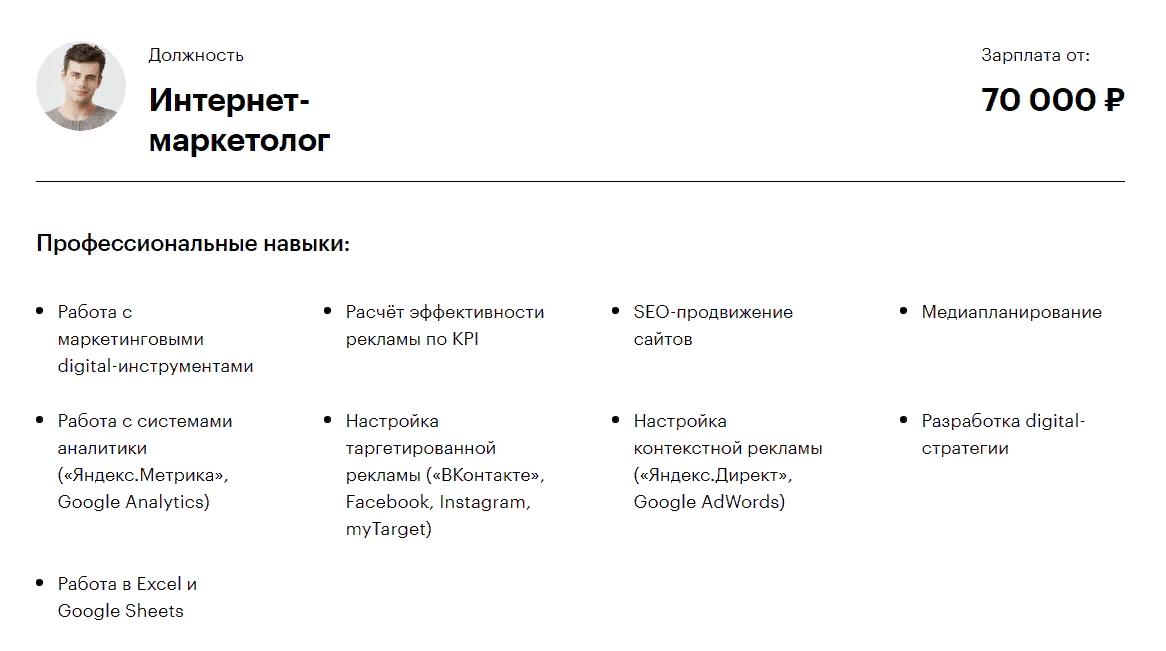 курсы интернет-маркетолог: от Skillbox