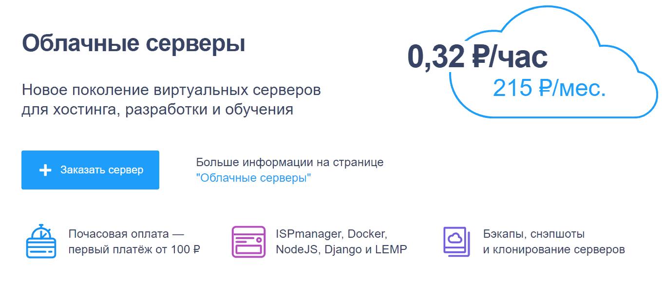 облачные серверы на reg.ru
