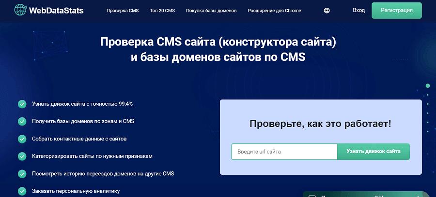 Как узнать на какой платформе сделан сайт: сервис WebDataStats