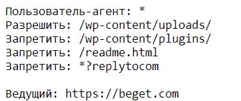 файл robots.txt WordPress
