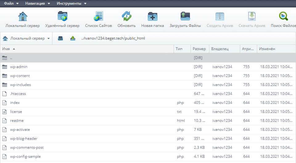 файлы в корневом каталоге