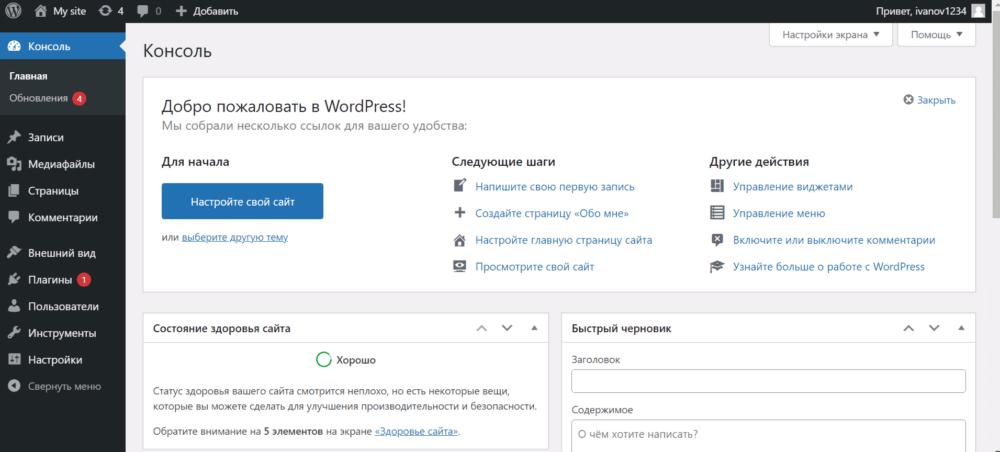Панель управления WP