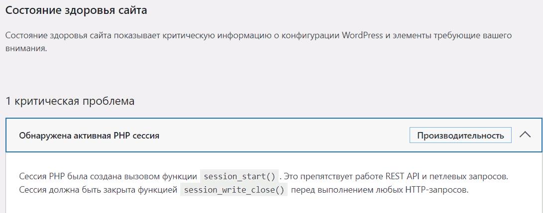 Критическая ошибка session_start() в WP