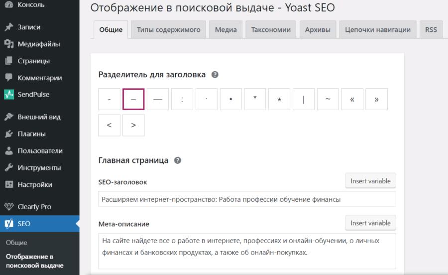 Мета-теги главной страницы в Yost seo